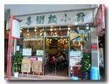 香港のお粥屋