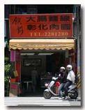 彰化肉圓の外観(軽食堂)