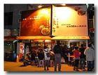 米苔目 ビータイバッ 台湾風うどんのお店 台東