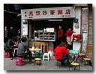 月華沙茶麺 の外観