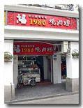 1980焼肉粽 外観