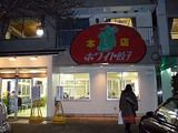 ホワイト餃子 本店 外観