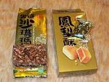 ファミマの鳳梨酥 パイナップルケーキと黒糖サチマ