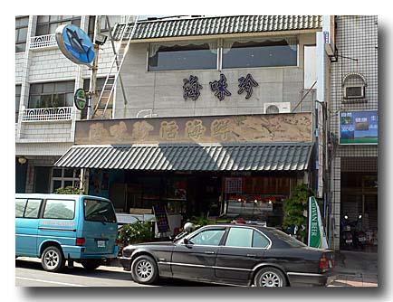 海味珍 東港の海鮮料理や
